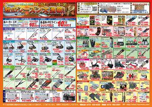 2017-10sale.jpg