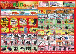 2017_12_sale.jpg