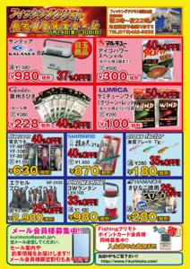 和歌山店限定セール2017-7.png